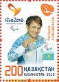 Raushan Koyshibayeva 2016 stamp of Kazakhstan.jpg