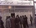 Refah school entrance.png