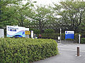 Riken HQ Main Gate.jpg