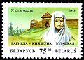 Rogneda Post stamp.jpg