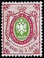 Russia stamp 1858 30k.jpg