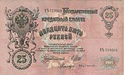 Russian Empire-1909-Bill-25-Obverse.jpg