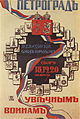 Russian poster WWI 068.jpg