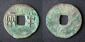 Ban Liang - A Ban Liang coin cast under the reign of Empress Gao during the Western Han dynasty.