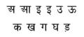 Sahadeva-Devanagari-Font.png