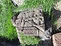 Saint Sargis Monastery of Ushi (khachkar) (03).jpg
