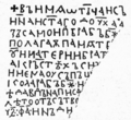 SamuilInscription.png