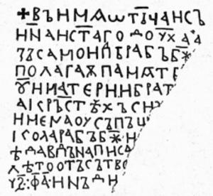 Samuil's Inscription - Samuil's inscription
