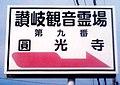 Sanuki-kwanon-board9.jpg
