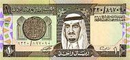 SaudiArabiaP21b-1Riyal-(1984)-donatedth f.jpg