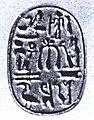 Scarab, Ramesses VIII MET 66.99.117.jpg