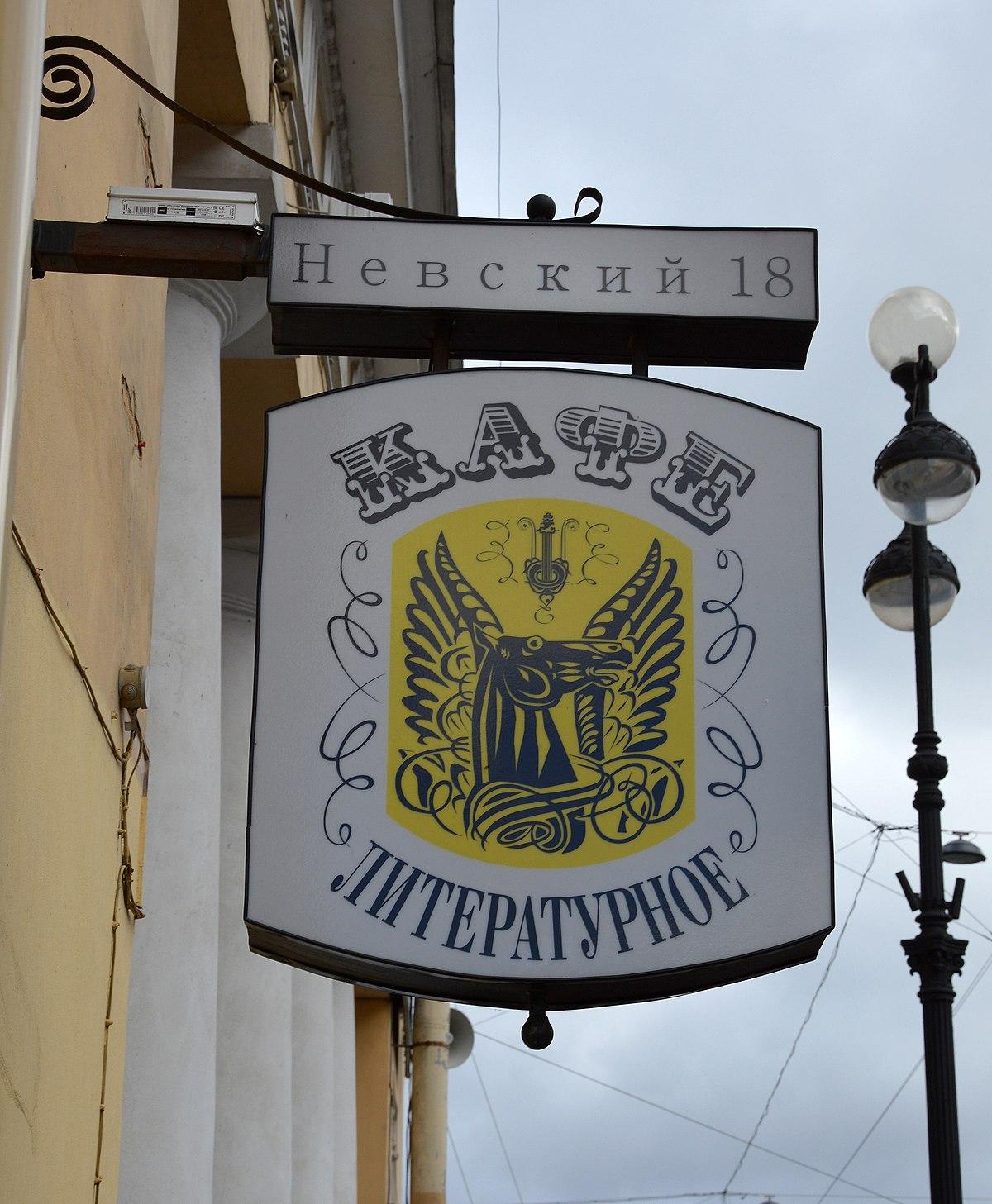 Literaturnoye Kafe Saint Petersburg Wikipedia