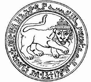 Official seal of Emperor Tewodros II of Ethiopia