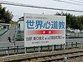 Sekai-Shindoukyo-board-Meitetsu-Ko-Station.jpg