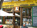 Shakespeare and Company Front, Paris.jpg