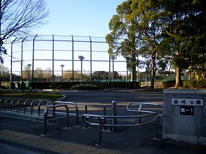 Shinozaki park a area entrance.JPG