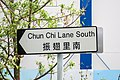 Sign of Chun Chi Lane South (20190502133633).jpg