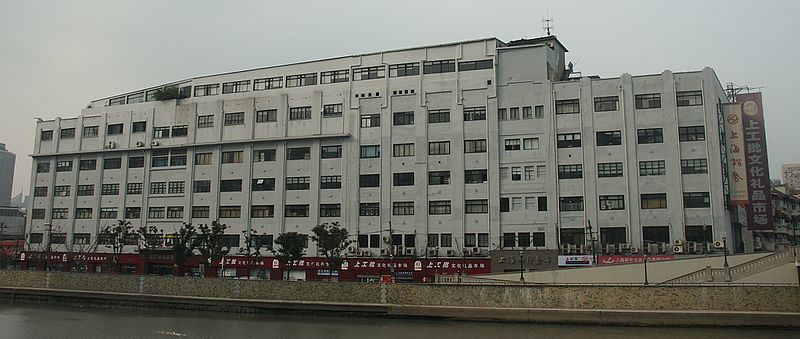 File:Sihang warehouse 2010 01 05.JPG