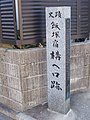 Site of Iizuka-shuku West Gate.jpg