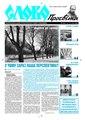Slovo-02-2009.pdf