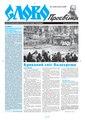 Slovo-03-2014.pdf