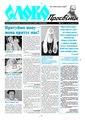 Slovo-24-2012.pdf