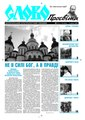 Slovo-30-2009.pdf