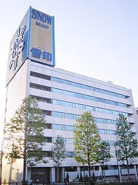 Snow Brand Milk Products (head office 2).jpg