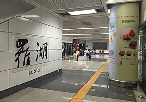Southern end of Luohu Station (20160811122349).jpg