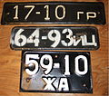 Soviet Military plates - Flickr - woody1778a.jpg