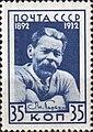 Stamp Soviet Union 1933 393.jpg