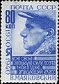 Stamp Soviet Union 1940 CPA736.jpg