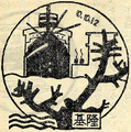 Stamp of Keelung Station.png