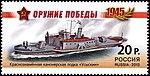 Stamp of Russia 2013 No 1697 Gunboat Usyskin.jpg