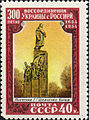 Stamp of USSR1954CPA1755.jpg