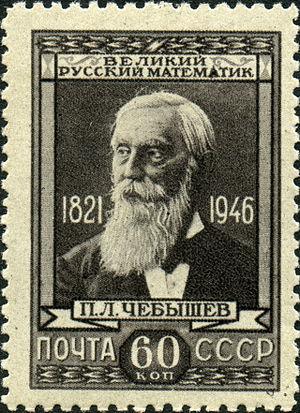 Pafnuty Chebyshev - Image: Stamp of USSR 1047