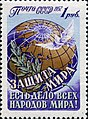 Stamp of USSR 2052.jpg