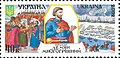 Stamp of Ukraine s423.jpg