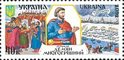 http://upload.wikimedia.org/wikipedia/commons/thumb/2/25/Stamp_of_Ukraine_s423.jpg/180px-Stamp_of_Ukraine_s423.jpg
