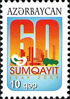 Stamps of Azerbaijan, 2009-867.jpg