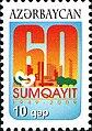 Stamps of Azerbaijan, 2009-867.jpg