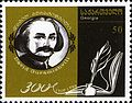 Stamps of Georgia, 2007-03.jpg