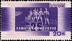 Stamps of the Soviet Union, 1933 441.jpg