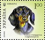 Standard-Smooth-Hair-Dachshund Ukraine 2008 stamp.jpg