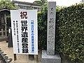 Stele of Hagi Castle Town.jpg