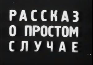 A Simple Case - Film title
