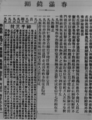 Sun Yat Sen's advertisement of his voluntary service of medicine.png