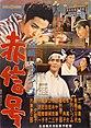 Suzaki paradise Akashingo poster.jpg