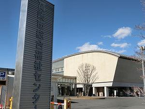 高崎 保健 センター