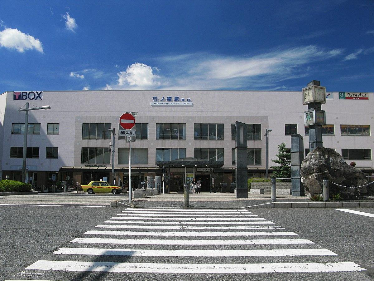 Takenotsuka Station East Entrance 1.JPG